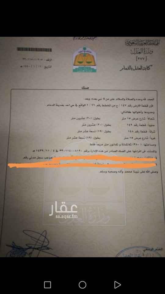 عمارة للبيع في شارع سهل بن عمرو القرشي ، حي أحد ، الدمام ، الدمام