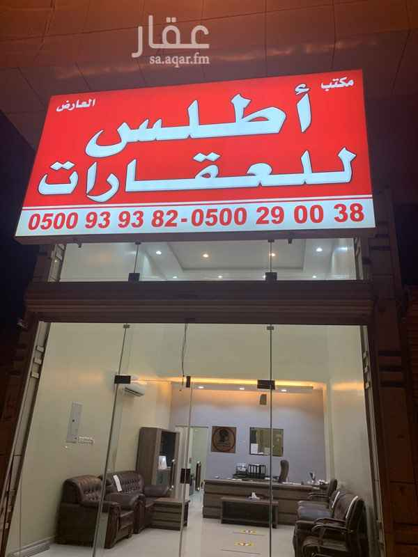 أرض للبيع في شارع ريحانه بنت زيد ، حي العارض ، الرياض ، الرياض