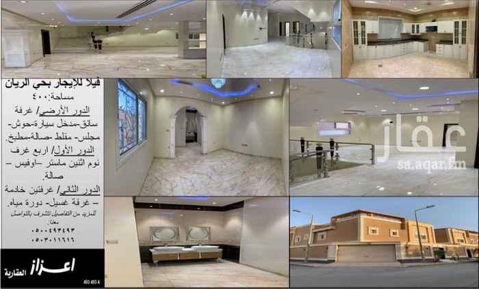 فيلا للإيجار في شارع عمرو بن امرئ القيس ، حي الريان ، الرياض ، الرياض