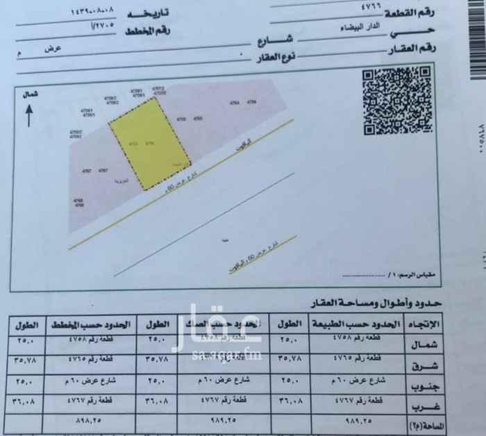 أرض للبيع في شارع الياقوت ، حي الدار البيضاء ، الرياض ، الرياض