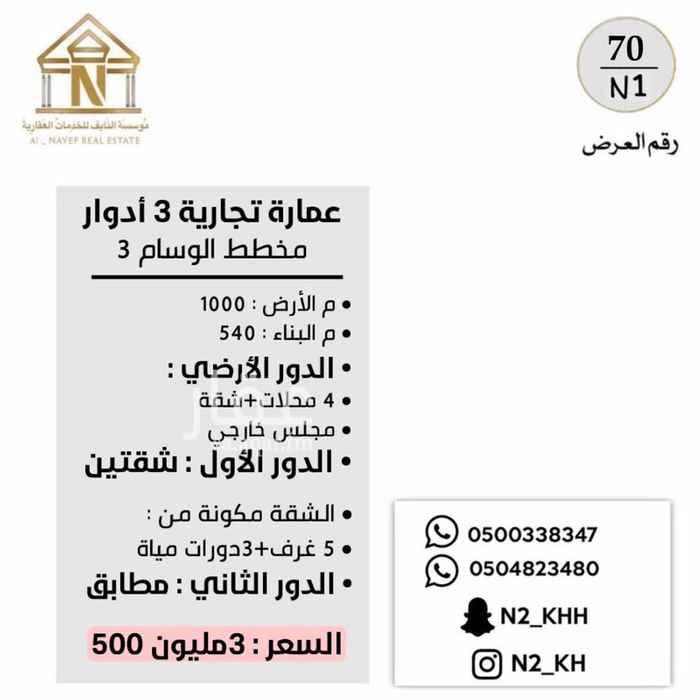 عمارة للبيع في حي سلطانة ، الطائف ، الطائف