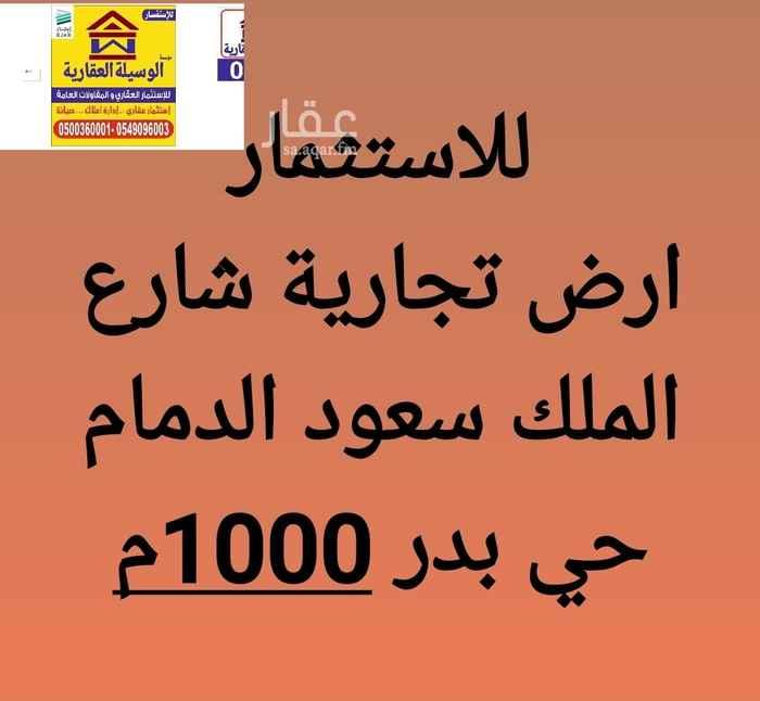 أرض للإيجار في شارع الملك سعود ، حي بدر ، الدمام ، الدمام