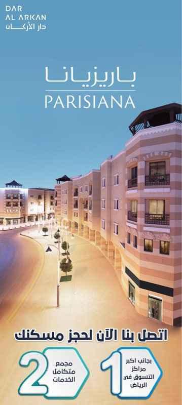 عمارة للبيع في حي الدريهمية ، الرياض ، الرياض