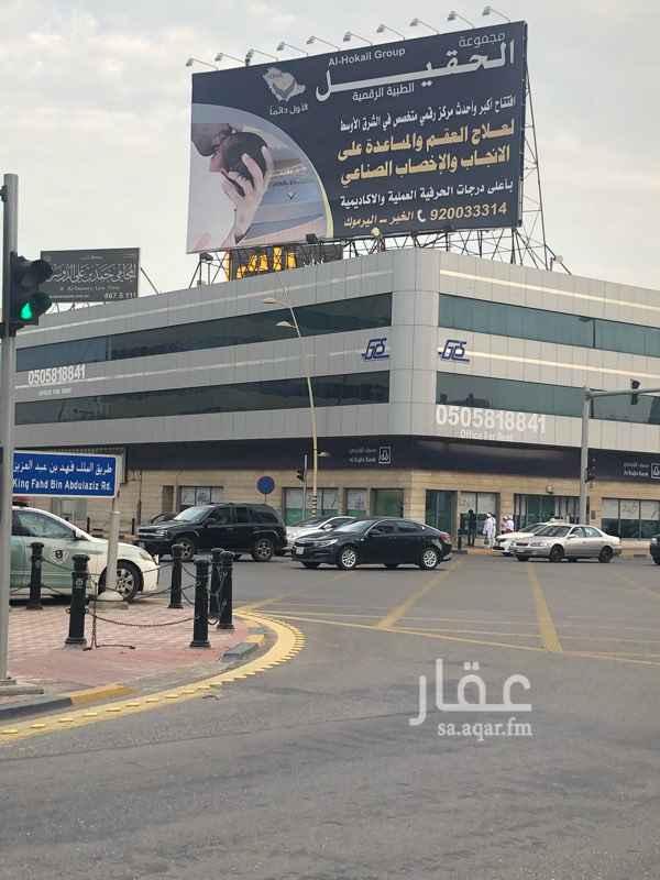 مكتب تجاري للإيجار في طريق الملك عبدالعزيز ، حي الخبر الشمالية ، الخبر