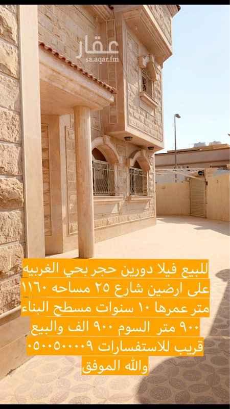 فيلا للبيع في حي الملك فهد ، الخفجي