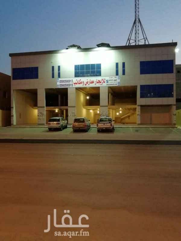 محل للإيجار في طريق الأمير محمد بن سعد بن عبدالعزيز ، حي الملقا ، الرياض