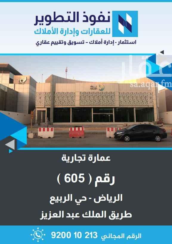 محل للإيجار في طريق الملك عبدالعزيز ، حي الربيع ، الرياض ، الرياض