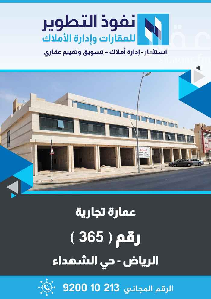 محل للإيجار في حي غرناطة ، الرياض ، الرياض
