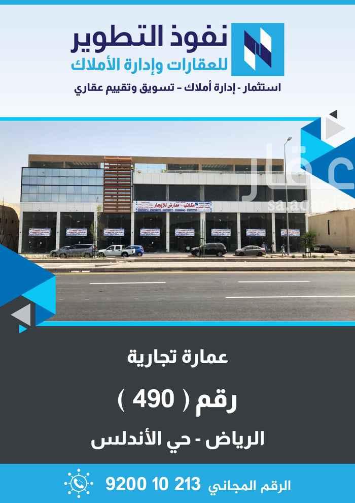 محل للإيجار في شارع خالد بن الوليد ، حي الاندلس ، الرياض ، الرياض