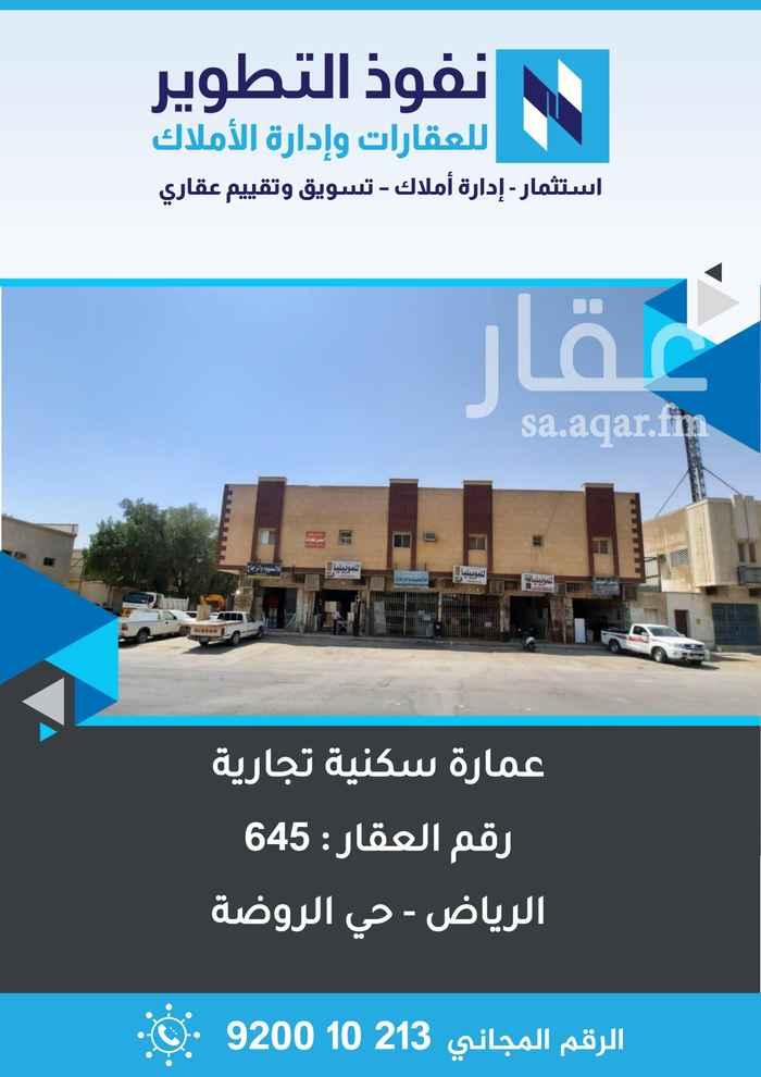 شقة للإيجار في شارع ابن شاهين ، حي الروضة ، الرياض ، الرياض