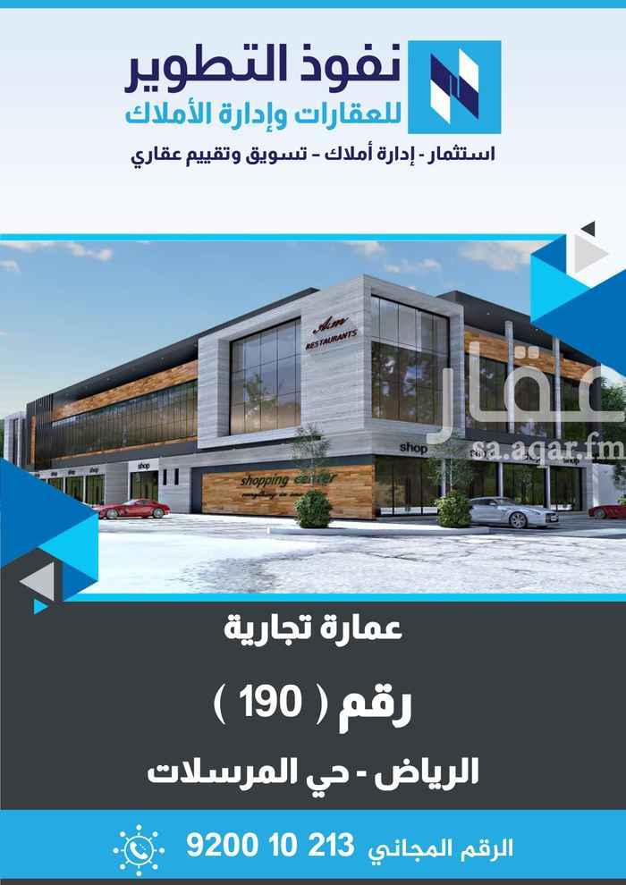 مكتب تجاري للإيجار في شارع محمد بن عبدالله بن عبداللطيف ، حي المرسلات ، الرياض ، الرياض