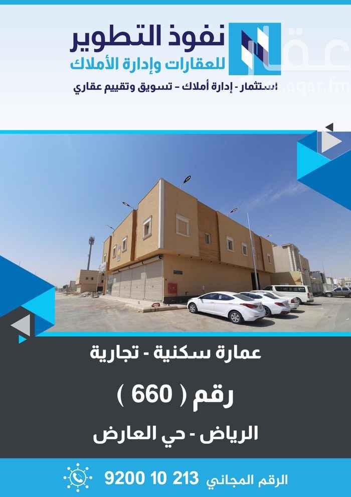محل للإيجار في حي ، شارع عبدالله بن العاص ، حي العارض ، الرياض ، الرياض