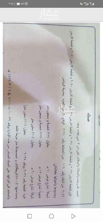 أرض للبيع في شارع الاحنف بن قيس ، حي الحزم ، الرياض ، الرياض