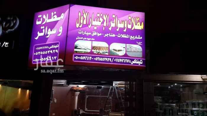 مستودع للإيجار في شارع وادي القطاره ، حي النخيل ، الرياض ، الرياض