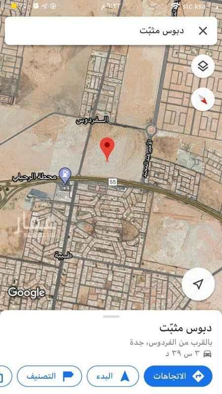 أرض للبيع في طريق المدينة المنورة ، حي الفردوس ، جدة ، جدة