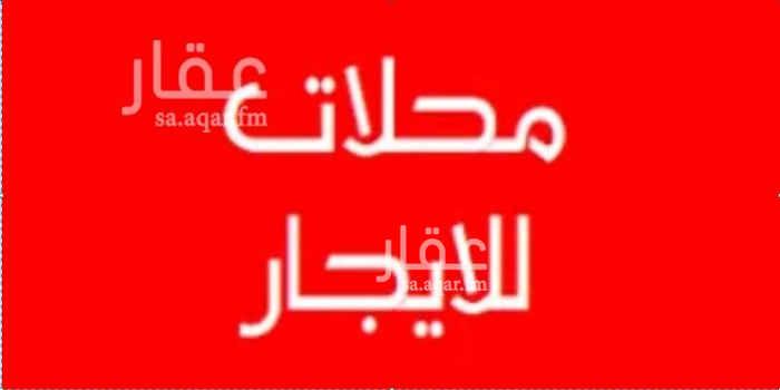 محل للإيجار في طريق الامير عبدالرحمن بن سعود ، الرياض