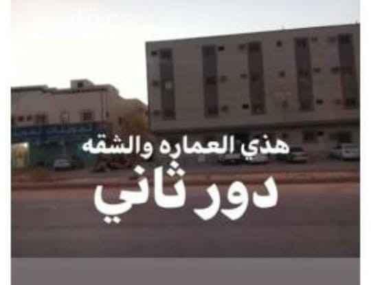 شقة للإيجار في شارع عدي بن مسافر ، حي الشفا ، الرياض ، الرياض