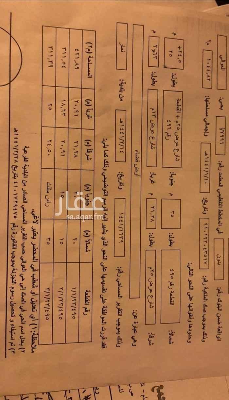 أرض للبيع في طريق نجم الدين الأيوبي ، حي العوالي ، الرياض