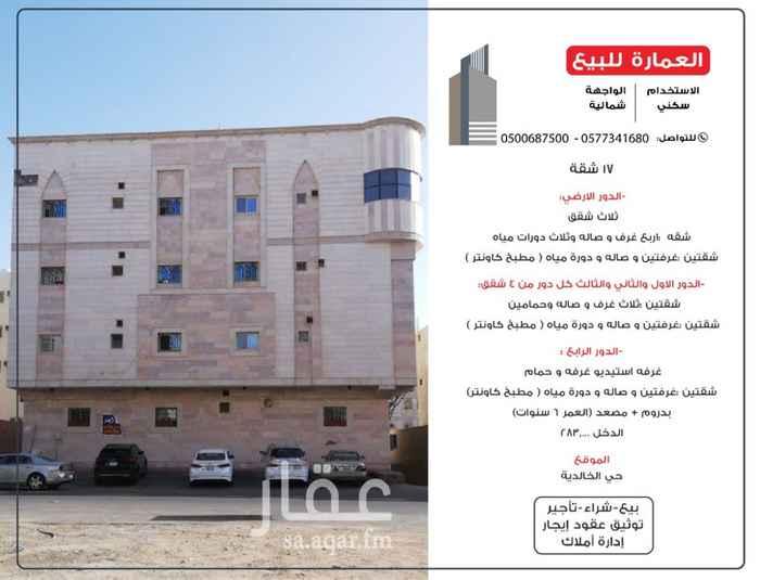 عمارة للبيع في شارع الضياء ابو الظاهر ، حي الخالدية ، المدينة المنورة ، المدينة المنورة