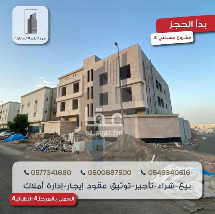 شقة للبيع في حي ، شارع يوسف بن القاسم ، حي الرانوناء ، المدينة المنورة ، المدينة المنورة