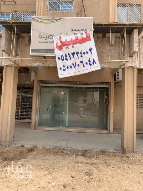 محل للبيع في شارع الأمير عبدالعزيز بن مساعد بن جلوي ، حي العليا ، الرياض ، الرياض