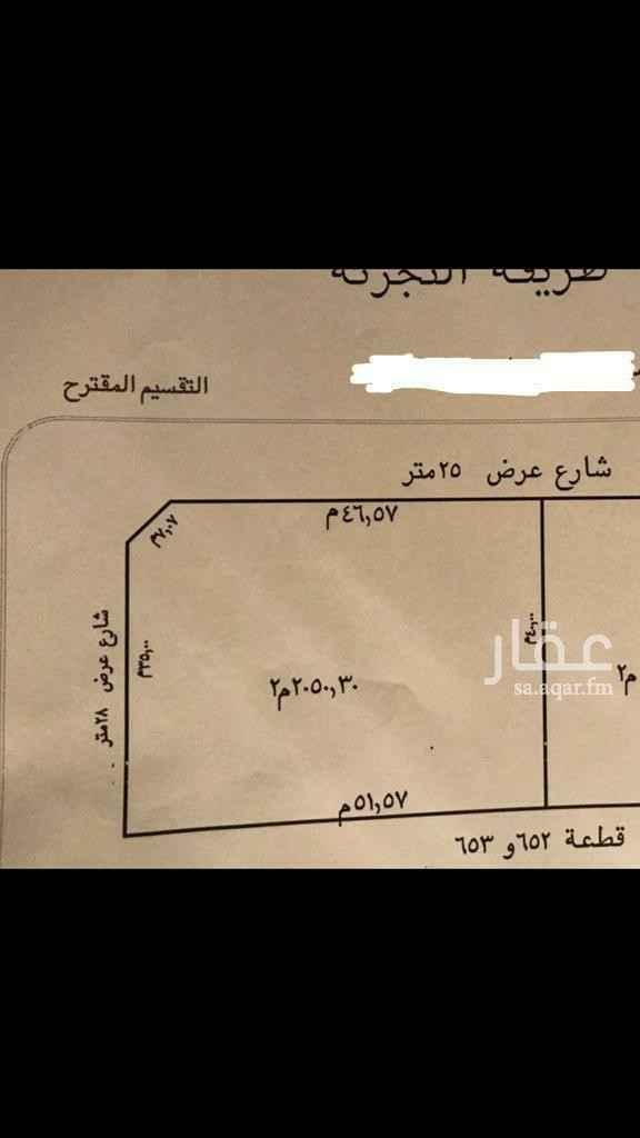 أرض للبيع في شارع 248 ، حي الملقا ، الرياض ، الرياض