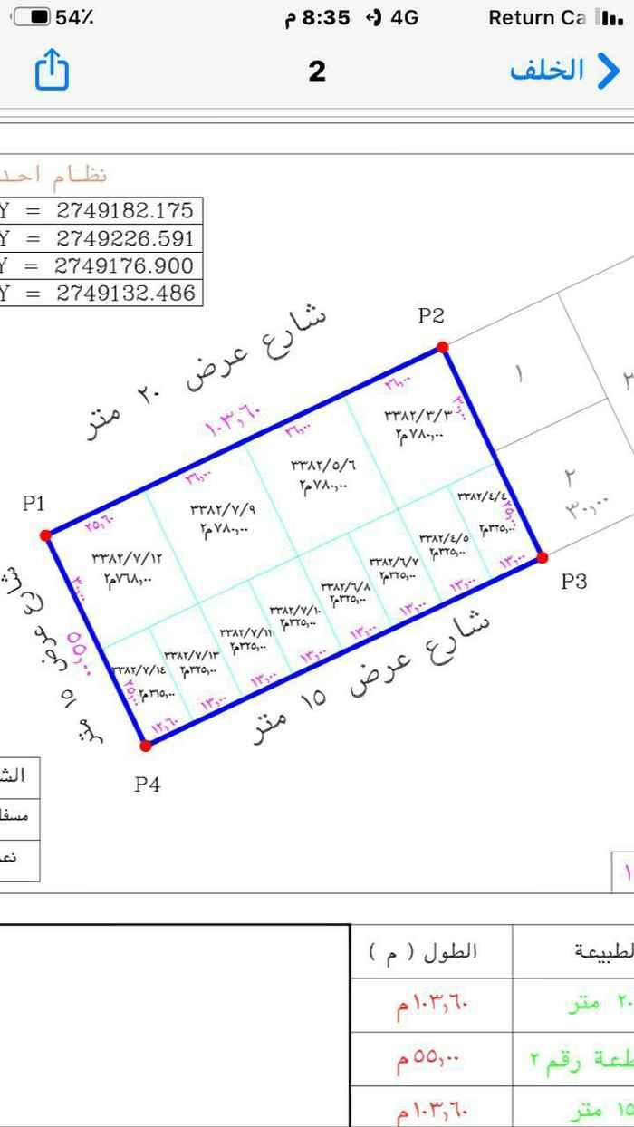 أرض للبيع في شارع رقم 488 ، حي النرجس ، الرياض ، الرياض