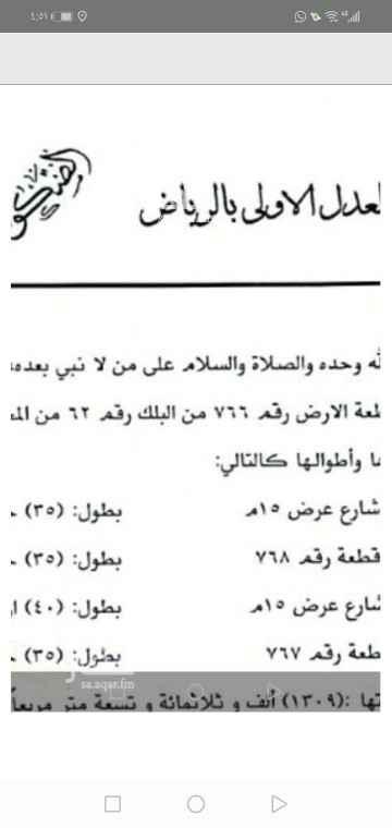 أرض للبيع في شارع الأمير سلمان بن محمد بن سعود ، حي الصحافة ، الرياض ، الرياض
