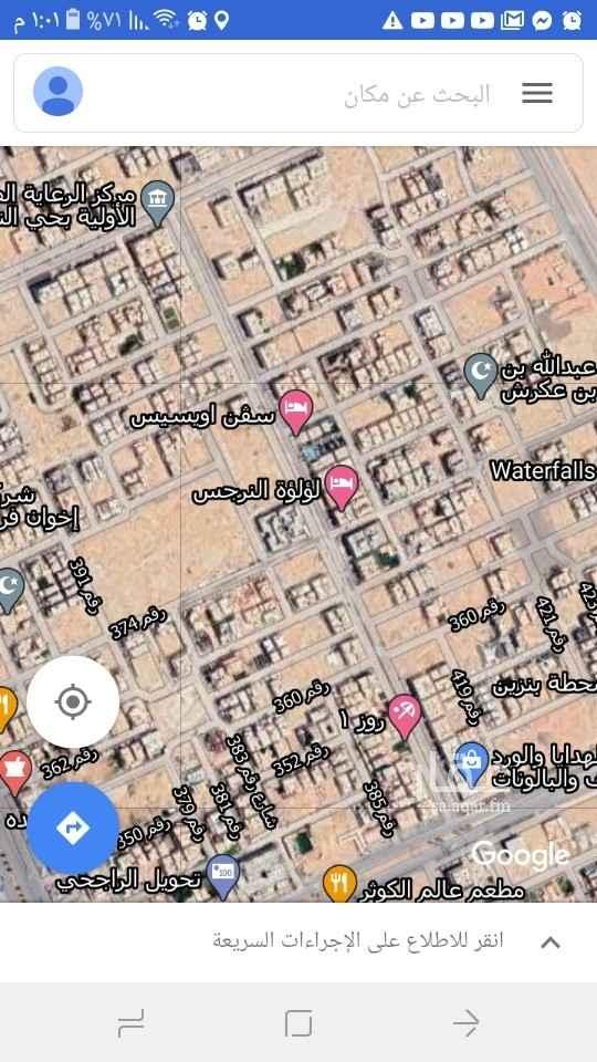 أرض للبيع في شارع رقم 417 ، حي النرجس ، الرياض ، الرياض