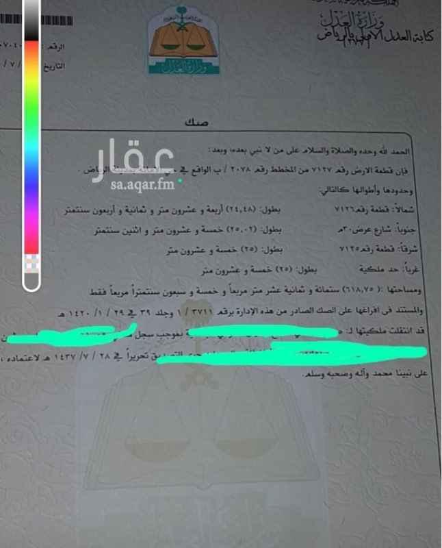 أرض للبيع في شارع عبدالعزيز الحقباني ، حي العارض ، الرياض ، الرياض