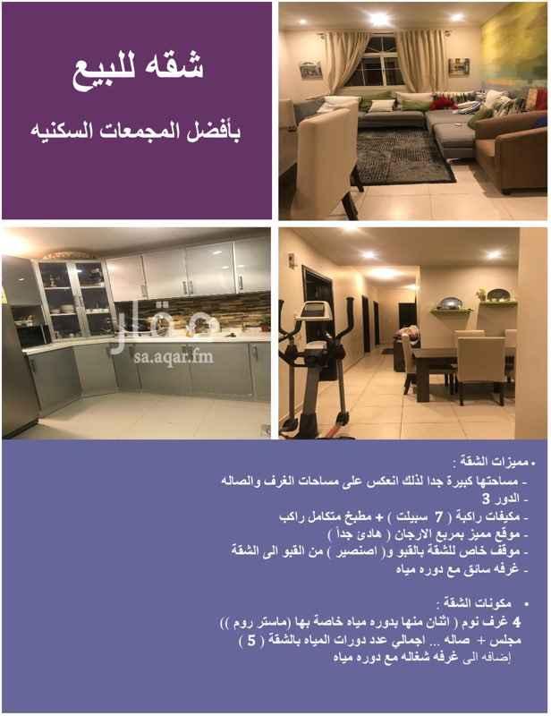 شقة للبيع في شارع خالد بن الوليد ، حي قرطبة ، الرياض ، الرياض