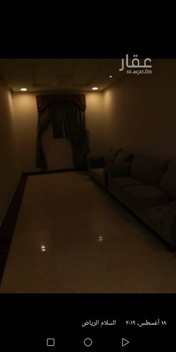 شقة للبيع في شارع الكهف ، حي السلام ، الرياض