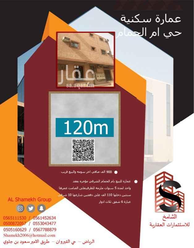 عمارة للبيع في شارع المعز بن باديس ، حي أم الحمام الشرقي ، الرياض ، الرياض