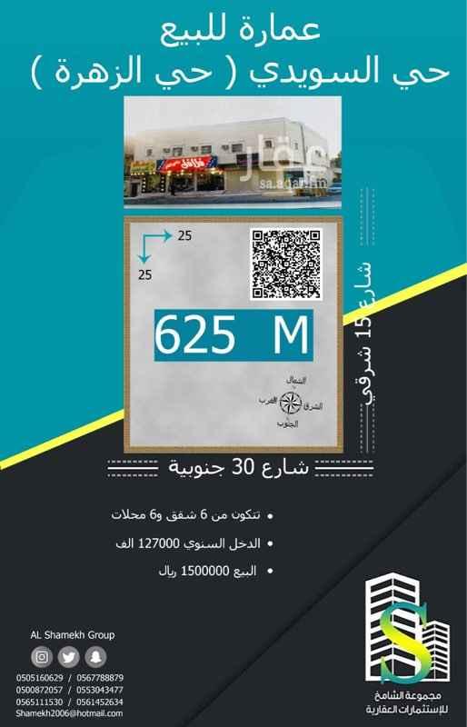 عمارة للبيع في شارع عبدالله بن عامر ، حي الزهرة ، الرياض ، الرياض