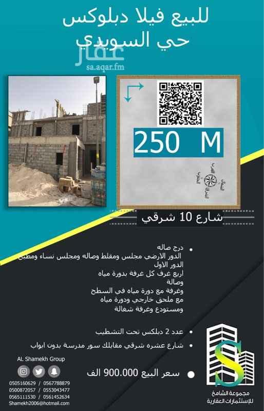 فيلا للبيع في شارع الموفق الصابوني ، حي الزهرة ، الرياض ، الرياض