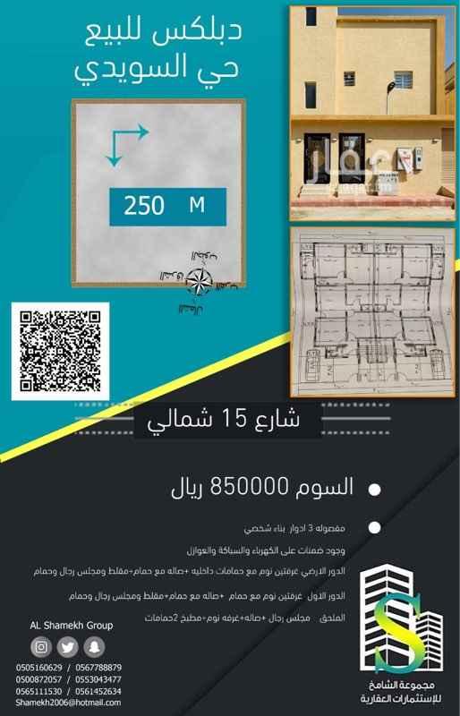 فيلا للبيع في شارع الكسائي ، حي الزهرة ، الرياض ، الرياض