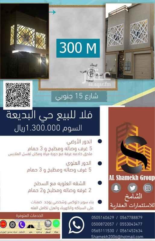 فيلا للبيع في شارع جابر بن ابي صعصعة ، حي ظهرة البديعة ، الرياض ، الرياض