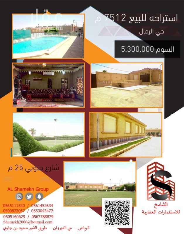 استراحة للبيع في شارع الفل ، حي الرمال ، الرياض ، الرياض