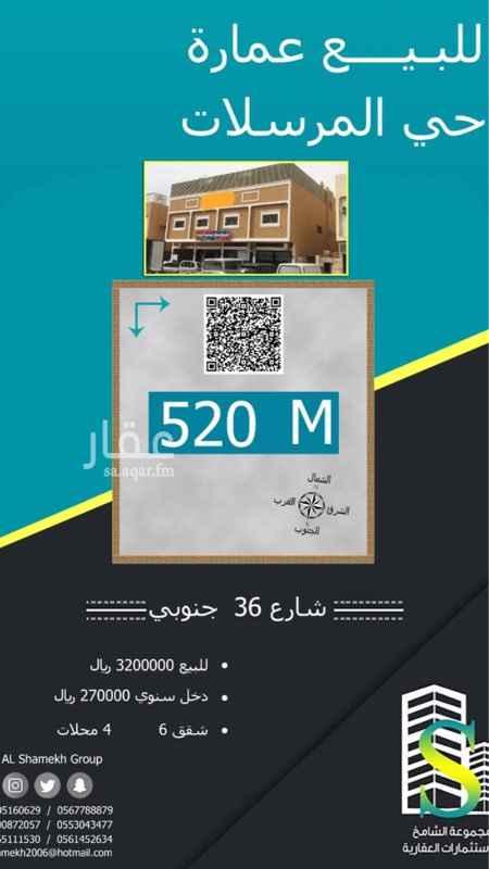 عمارة للبيع في شارع الأمير مشهور بن عبدالعزيز ، حي المرسلات ، الرياض ، الرياض