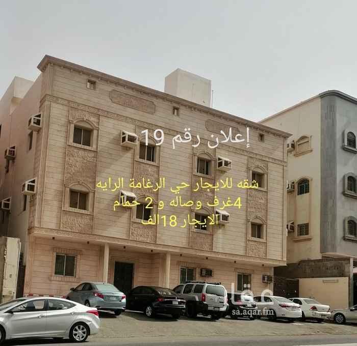 شقة للإيجار في شارع إبراهيم بن هاشم ، حي ابرق الرغامة ، جدة ، جدة