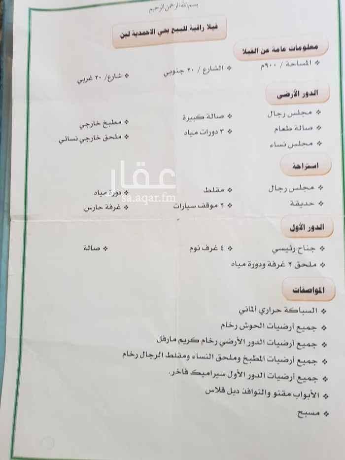فيلا للبيع في شارع الرابية ، حي هجرة لبن ، الرياض ، الرياض