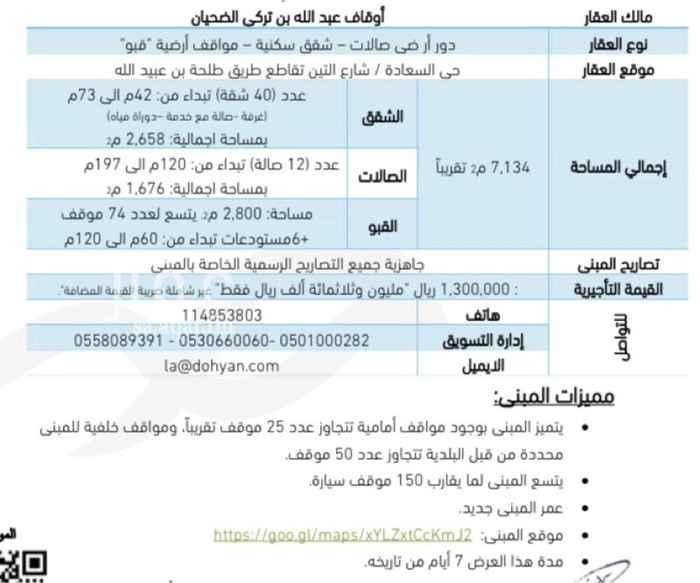 شقة للإيجار في شارع التين ، حي السعادة ، الرياض ، الرياض