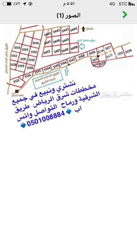 أرض للبيع في طريق مكة المكرمة ، الرياض