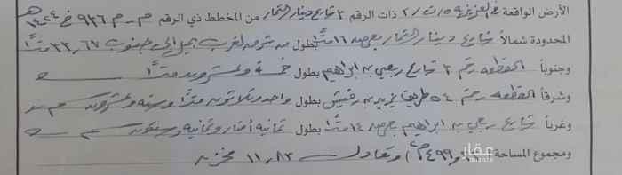 أرض للبيع في شارع عطية بن عمرو الغفاري ، حي العزيزية ، المدينة المنورة ، المدينة المنورة