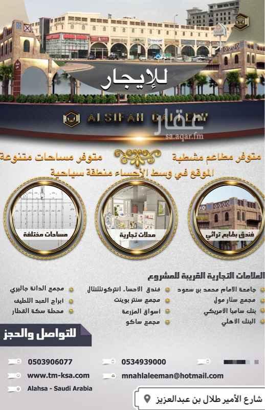 محل للإيجار في شارع الأمير طلال بن عبدالعزيز ، الهفوف ، الأحساء
