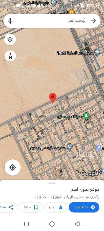 أرض للبيع في شارع السليمانية ، حي حطين ، الرياض ، الرياض