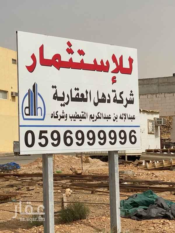 أرض للإيجار في شارع مانع المريدي ، حي عرقة ، الرياض ، الرياض
