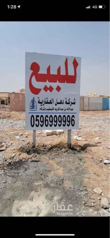 أرض للبيع في شارع علي بن النقيب ، حي الحزم ، الرياض ، الرياض