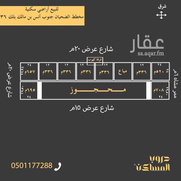 أرض للبيع في شارع رقم 205 ، حي النرجس ، الرياض ، الرياض