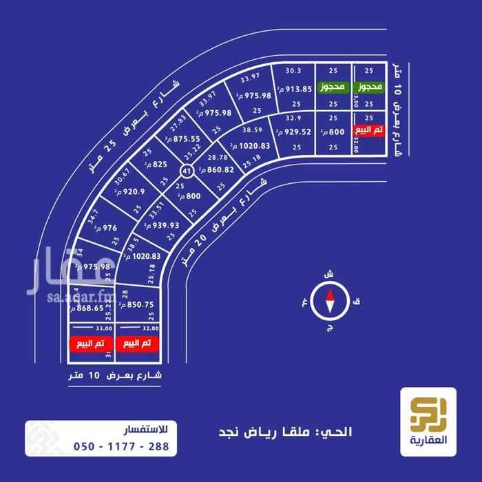 أرض للبيع في شارع رقم, الملقا, الرياض
